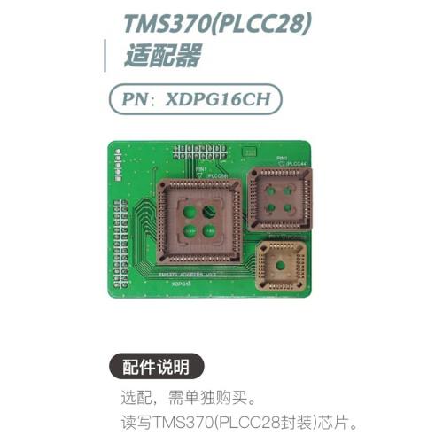 VVDI XHorse TMS370(PLCC28) 适配器 老捷达防盗盒 欧宝音响模块